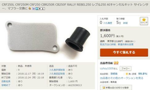 CRF250L/M/RALLY AISキャンセルキット