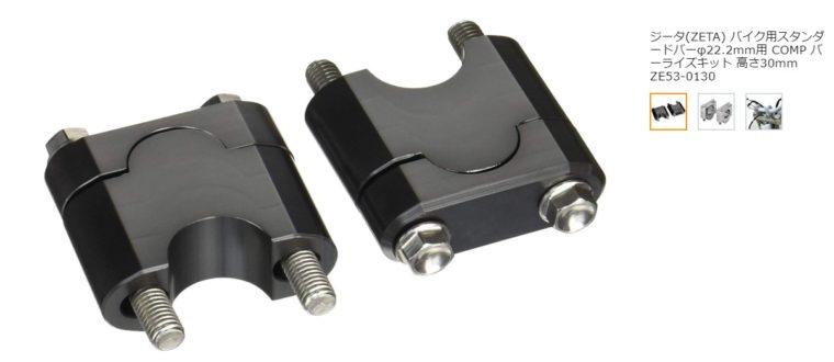 ジータ(ZETA) バイク用スタンダードバーφ22.2mm用 COMP バーライズキット 高さ30mm ZE53-0130