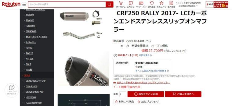 CRF250 RALLY 2017- LCIカーボンエンドステンレススリップオンマフラー
