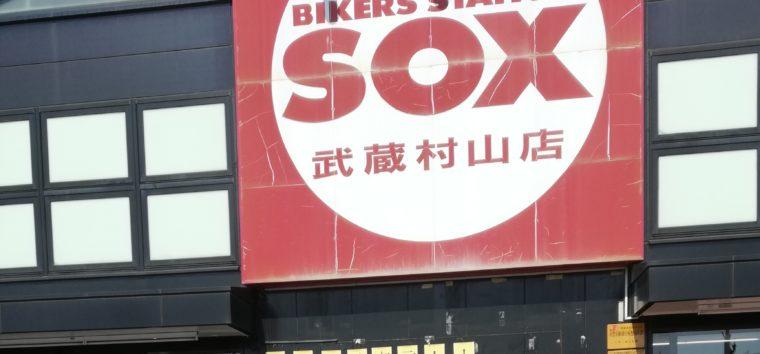 SOX-ソックス武蔵村山店